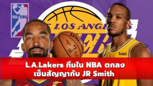 JRSmith-Lalakers-Avery-Bradly